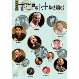 ソニーミュージック 【DVD】お江戸@ハート/幕末太陽傳の巻 1セット(4枚組)