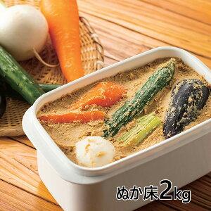ファミリー・ライフ 熟成糠漬けセット 1セット(ぬか床2kg、ぬか床容器、調味料セット)