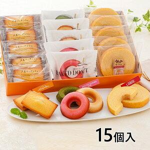 ヤバケイ 神戸人気パティシエの焼き菓子セット 1セット(15個入)