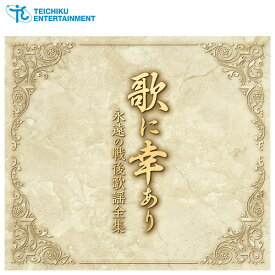 テイチクエンタテインメント 【CD】歌に幸あり 永遠の戦後歌謡全集 TFC-2961 1セット(5枚組)