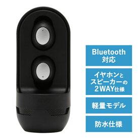 クオリティトラストジャパン 【Bluetooth対応】スピーカー機能付きワイヤレスイヤホン QB-082 1台