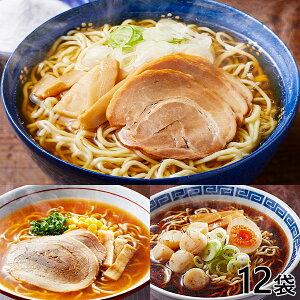 みなみかわ製麺 北海道産ラーメン3種特別セット12袋 12袋(3種×各4袋入)