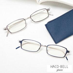 ハグオザワ HACO・BELL(ハコベル) 使い心地にこだわった薄いシニアグラス スクエア HB03 1本