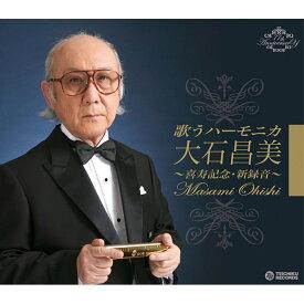 テイチクエンタテインメント 【CD】歌うハーモニカ 大石昌美 00CD-1002 1セット(CD4枚組)