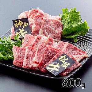 食品工房 松阪牛VS神戸牛 焼き肉用800g 1セット(800g:松阪牛400g、神戸牛400g)