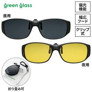 ハグオザワ グリーングラス 折り畳めるクリップオン オーバーサングラス 偏光レンズ GR3-001C 1個