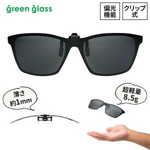 ハグオザワ グリーングラス クリップオン 偏光サングラス 極薄タイプ GR2-002 1個