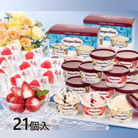 ヤバケイ ハーゲンダッツ&苺アイス 1セット(21個入)