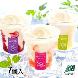 ヤバケイ 北海道150年ファーム 札幌ミルクアイス 1セット(7個入)