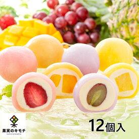 ヤバケイ 果実のキモチ 彩りフルーツ大福 1セット(12個入)