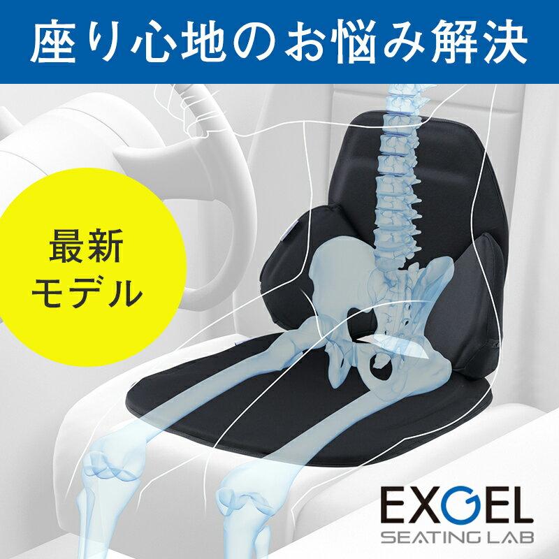 エクスジェル ハグドライブ シート/バッククッションセット 日本 HUD01_02 ブラック・グレー