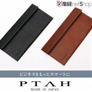PTAH(プタハ)