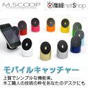 モバイルキャッチャースマートフォン・タブレット スマートフォンアクセサリー スマートフォンスタンド