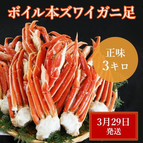 【3/29出荷】本ズワイガニ 足Lサイズ正味3.0kg(16〜20肩)ボイル/冷凍蟹、本ズワイガニ、お取り寄せ、グルメ、海鮮、産直