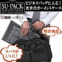 ガーメント スーツケース ワイシャツ ガーメントバッグ