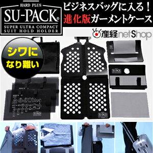 スーツを1/4にスリム収納 SU-PACK(R) HARD PLUS MSUPACK スーツ収納  ガーメント バッグ ケース スーツケース ワイシャツケース シワになりづらい [産経ネットショップ]