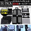 ガーメント バッグ ケース スーツケース ワイシャツケース シワになりづらい スーツを1/4にスリム収納 SU-PACK(R) HARD PLUS Mバッグ・小...