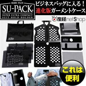 スーツを1/4にスリム収納 SU-PACK(R) HARD PLUS LSUPACK スーツ収納  ガーメント バッグ ケース スーツケース ワイシャツケース シワになりづらい [産経ネットショップ]