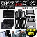 ガーメント バッグ ケース スーツケース ワイシャツケース シワになりづらい スーツを1/4にスリム収納 SU-PACK(R) HARD PLUS Lバッグ・小...
