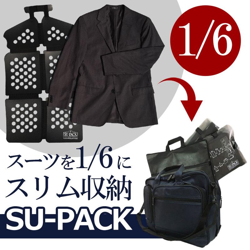 スーツを1/6にスリム収納 SU-PACK(R) 1/6 CleanSUPACK スーツ収納  スーパック 出張 スーツ 収納 ビジネス 便利 抗菌・消臭 スリム ガーメントケース しわになりづらい ジャケット パンツ [産経ネットショップ]