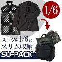 スーツを1/6にスリム収納 SU-PACK(R) 1/6 CleanSUPACK スーツ収納  スーパック 出張 スーツ 収納 ビジネス 便利 抗…