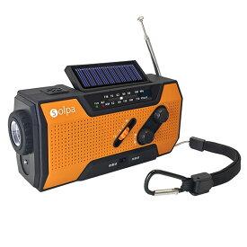 クマザキエイム ソルパ 手回し ソーラー蓄電ラジオ チャージオ SL-090 1個