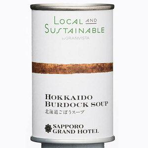 札幌グランドホテル北海道スープ缶詰詰合せSCS-63