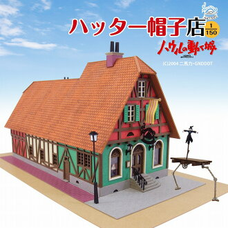 Howl's moving Castle ◆ paper model Kit/papercraft ◆ train model N-Gage enabled