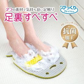 サンコー 足 かかと 抗菌 軽石 フットケア ペンギン 石鹸 高齢者 妊婦 びっくり足裏すべすべ びっくりフレッシュ 日本製