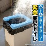 サンコー日本製緊急簡易トイレRB-00防災簡易トイレ防災グッズ災害断水避難非常用キャンプ