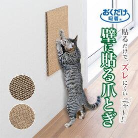 サンコー 猫 爪とぎ キャットタワー ソファー 壁 保護 貼れる しつけ 丈夫 吸着壁に貼れる猫のつめとぎ 麻 2枚組 おくだけ吸着 45×22cm/厚み20mm 日本製