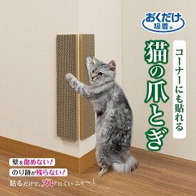 サンコー 猫 爪とぎ キャットタワー ソファー 壁 保護 貼れる しつけ ダンボール 吸着コーナーにも貼れる猫のつめとぎ 段ボール おくだけ吸着45×10cm/厚み15mm 日本製