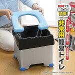 NHK団塊スタイルで紹介されました<ニュータイプ>非常用簡易トイレ