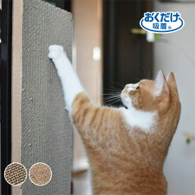 サンコー 猫 爪とぎ キャットタワー ソファー 壁 保護 貼れる しつけ ダンボール 吸着壁に貼れる猫のつめとぎ 段ボール 2枚組 おくだけ吸着45×22cm/厚み25mm 日本製