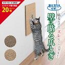 【店内全品P20倍!一周年大感謝祭】サンコー 猫 爪とぎ キャットタワー ソファー 壁 保護 貼れる しつけ 丈夫 吸着壁…