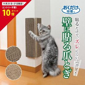 【期間中P10倍確定+エントリーで最大P31倍!27日23:59まで!!】サンコー 猫 爪とぎ キャットタワー ソファー 壁 保護 貼れる しつけ ダンボール 吸着壁に貼れる猫のつめとぎ 段ボール 2枚組 おくだけ吸着45×22cm/厚み25mm 日本製