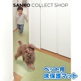 サンコー おくだけ吸着 ペット用床保護マット 60×240cm 厚み4mm グリーン/ベージュ/ブラウン 日本製