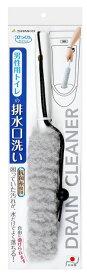 サンコー びっくりフレッシュ びっくり男性用トイレ排水口洗い 日本製