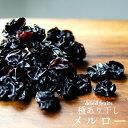 国産 干しブドウ 無添加 砂糖不使用「種あり干しメルロー」400gパック長野県産メルロー使用したドライフルーツです♪珍しい無添加 国産のレーズンで濃厚な味わいが...