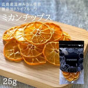 ドライフルーツ 砂糖不使用 無添加 国産 ドライみかん ミカンチップス 25g 広島県産 温州みかん使用