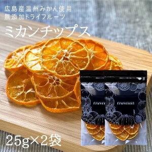 ドライフルーツ 砂糖不使用 無添加 国産 ドライみかん ミカンチップス 25g×2袋 広島県産 温州みかん使用