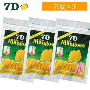 ドライフルーツ マンゴー 7D ドライマンゴー 70g×3袋【まとめ買い】フィリピン セブ ノンコレステロール ヨーグルト シリアル トッピング 間食ダイエット