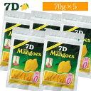 ドライフルーツ マンゴー 7D ドライマンゴー 70g×5袋【まとめ買い】フィリピン セブ ノンコレステロール ヨーグルト …