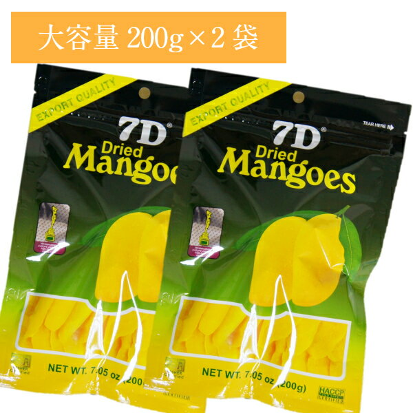 ドライフルーツ 7D ドライマンゴー 200g×2袋 【まとめ買い】 国内初 正規輸入品 大容量200gパック 通常商品70gの2.8倍 ノンコレステロール フィリピン セブ ヨーグルト シリアル トッピング