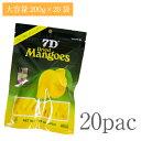 ドライフルーツ マンゴー 7D ドライマンゴー 200g×20袋 【まとめ買い】 ドライフルーツ 国内初 正規輸入品 大容量200…