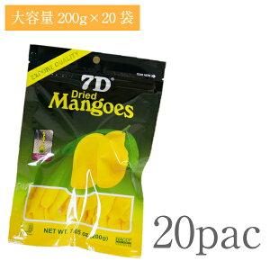 ドライフルーツ マンゴー 7D ドライマンゴー 200g×20袋 【まとめ買い】 ドライフルーツ 国内初 正規輸入品 大容量200gパック 通常商品70gの2.8倍 ノンコレステロール フィリピン セブ ヨーグルト
