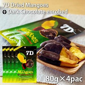 ドライフルーツ マンゴー 7D ドライマンゴー チョコ 80g×4袋 フィリピン セブ トッピング チョコレート 正規輸入品