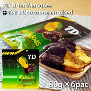 ドライフルーツ マンゴー 7D ドライマンゴー チョコ 80g×6袋 フィリピン セブ トッピング チョコレート 正規輸入品