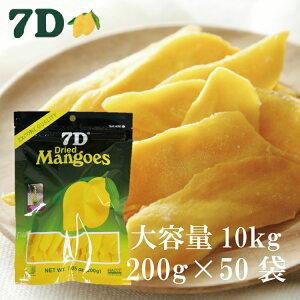 ドライフルーツ マンゴー 7D ドライマンゴー 200g×50袋 【まとめ買い】【業務用】 ドライフルーツ 国内初 正規輸入品 大容量200gパック 通常商品70gの2.8倍 ノンコレステロール フィリピン セブ