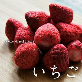 ドライイチゴ ドライフルーツ 国産 砂糖不使用 無添加 フリーズドライ いちご 和歌山県産いちご使用 グラノーラ シリアル ヨーグルト ミックス トッピング お菓子作り